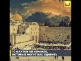 10 фактов об Израиле, которые могут вас удивить