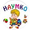 НАУМКО - центр розвитку дитини