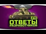 Ответы Разработчиков #19. Нерф ПТ-САУ и имба-танков. Ап класса ЛТ.