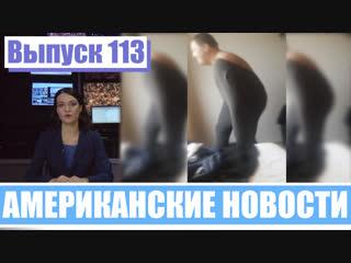 Hack News - Американские новости (Выпуск 113)