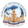 Факультет мировой политики МГУ им.М.В.Ломоносова