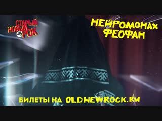 Нейромонах Феофан приглашает на Старый Новый Рок!
