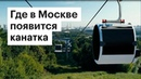 Где в Москве построят канатку