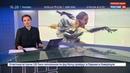 Новости на Россия 24 Японцы впервые показали щенка которого подарят Алине Загитовой