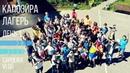 Капоэйра лагерь день 1 Capoeira camp Vlog day 1 2018