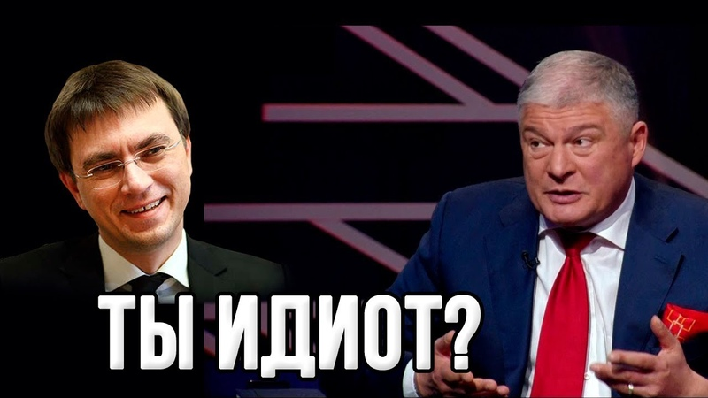 Позовите психиатров Червоненко размазал министра Омеляна