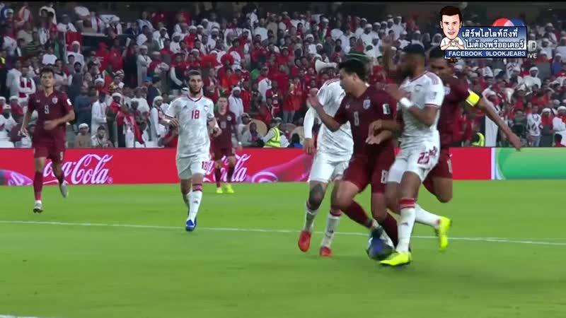 ไฮไลท์เต็ม สหรัฐอาหรับเอมิเรตส์ vs ทีมชาติไทย