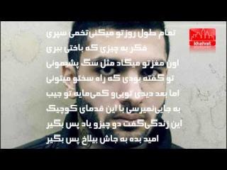Hossein Eblis - Delkhoshi (Lyrics) » Freewka.com - Смотреть онлайн в хорощем качестве