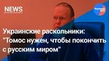 Раскольники Томос нужен Украине для борьбы с русским миром