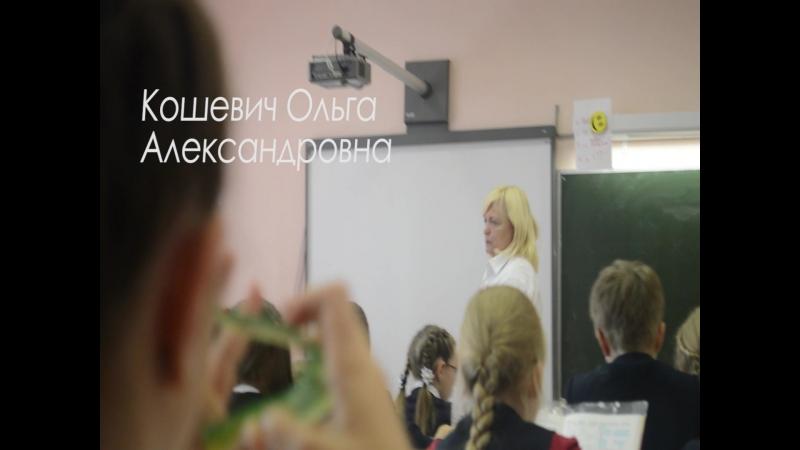 Учитель года 2018