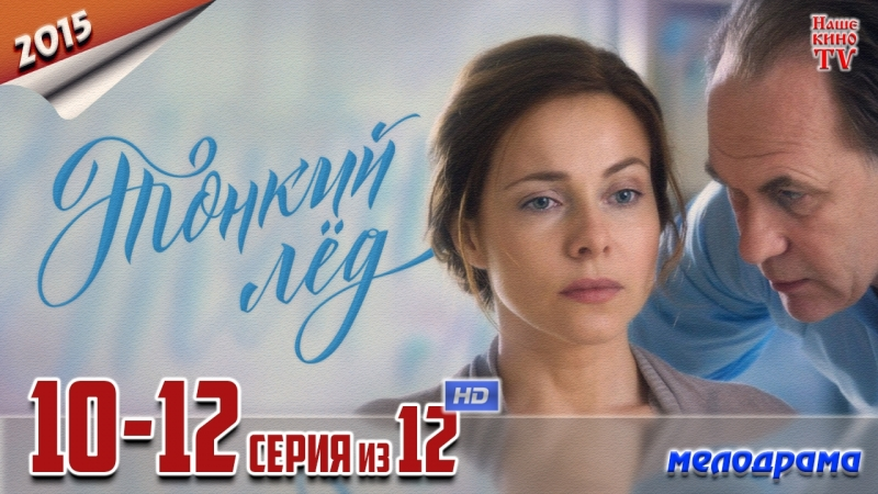 Тонкий лед / HD 720p / 2015 (мелодрама ). 10-12 серия из 12