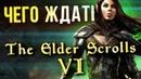 The Elder Scrolls VI чего МЫ ждем Хотелки фанатов.