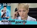 Женский доктор - 1 сезон - Серии - 31-33 - русская мелодрама HD
