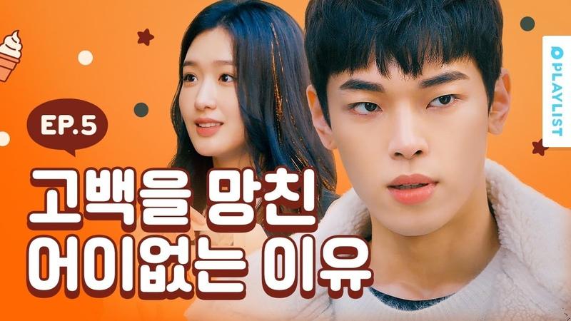 썸녀의 첫사랑이 갑자기 나타났다 웹시트콤 한입만 EP 05