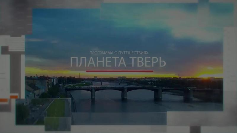 Народный путеводитель. Торжок