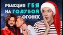 🌈 Реакция ГЕЯ на ГОЛУБОЙ ОГОНЕК 🔥 Бузова, Киркоров, Басков 😍Лучшие моменты 2018-2019 🎤Песни года