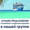 Cruise Line - морские и речные круизы