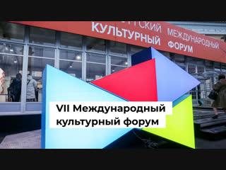 VII Международный культурный форум в Санкт-Петербурге