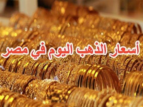 سعر الذهب اليوم فى مصر الخميس 21 6 2018
