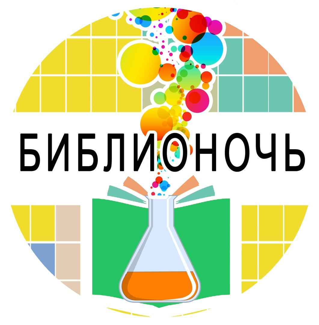 Афиша Воронеж Библионочь 2019 в Платоновке