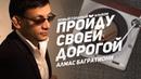 Алмас Багратиони - Пройду своей дорогой/альбом 2018