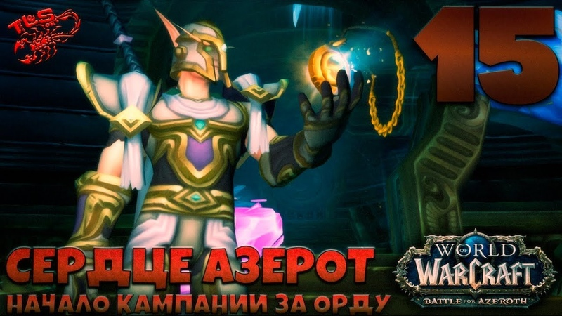World of Warcraft: Battle for Azeroth ► 15 Сердце Азерот: Орда