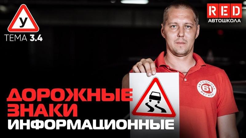 """ПДД Простым Языком 2018! ТЕМА 3 """"Дорожные Знаки"""" (4) Информационные и"""