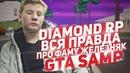 DIAMOND RP - ВСЯ ПРАВДА ПРО ФАМУ ЖЕЛЕЗНЯК - GTA SAMP