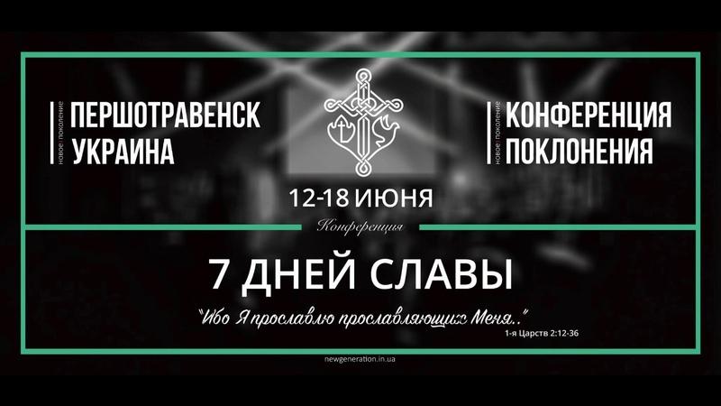 Конференция «7 дней славы» | Першотравенск | 16.06.2017