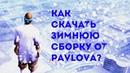SAMP 0.3.7 R1 Скачиваем зимнюю сборку Pavlova.