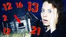 НОЧЬ в ДОМЕ Тайный КОД СТРАШНЫЙ ШУМ - КВЕСТ 24 ЧАСА ЧЕЛЛЕНДЖ