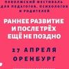 Поволжский Международный Фестиваль для Педагогов