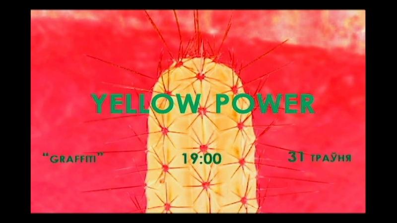 Yellow Power/адбор на Файне Місто ГРАФІЦІ 31.05