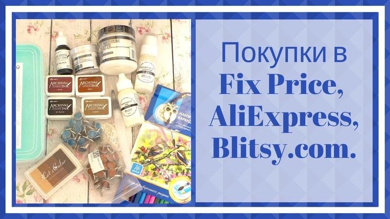 Скрапбукинг. Новые покупки. Fix price, AliExpress, Blitsy.com.