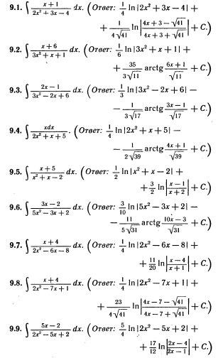 Решебник Математика Рябушко 3 Том