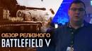 Обзор Battlefield V - Bad Company 3 про Вторую Мировую. Лучший BF со времен третьей части! релиз