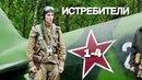 ОТ ЭТОГО ФИЛЬМА ЗАХВАТЫВАЕТ ДУХ Истребители 1 4 серии Военная драма Русские детективы