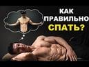 8 Секретов Идеального Сна Высыпайся!