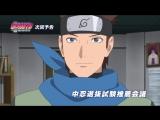 Боруто 50 серия 1 сезон - Rain.Death! [HD 720p] (Новое поколение Наруто, Boruto Naruto Next Generations, Баруто) Трейлер