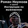 17.11.Роман Неумоев и ИПВ в клубе Чеширский кот
