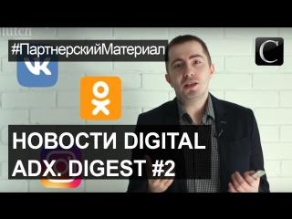 ADX. DIGEST#2: о Гугле на страже, таргетинге психотипов и животворящих 3D постах
