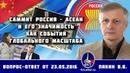 Валерий Пякин. Саммит Россия – АСЕАН и его значимость как события глобального масштаба