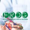 Студенческий фестиваль рекламы FROG