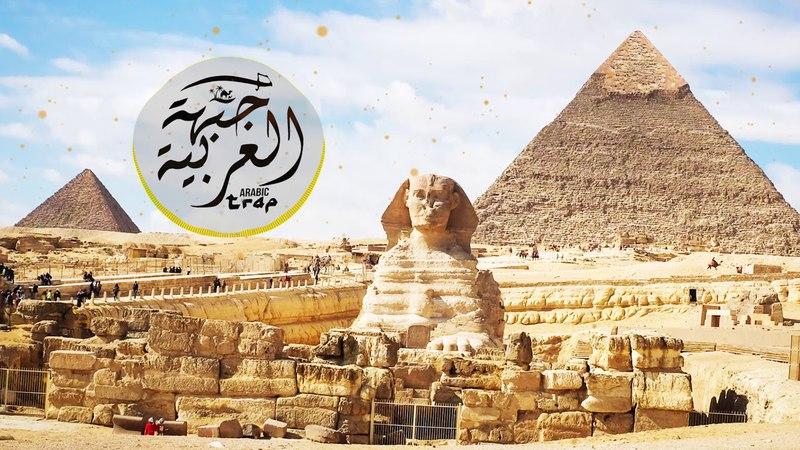 Fady Haroun x Team 2Card - EL Shahqa الشهقه ( Egyptian Trap Music / Desert Beat / Oriental Style )