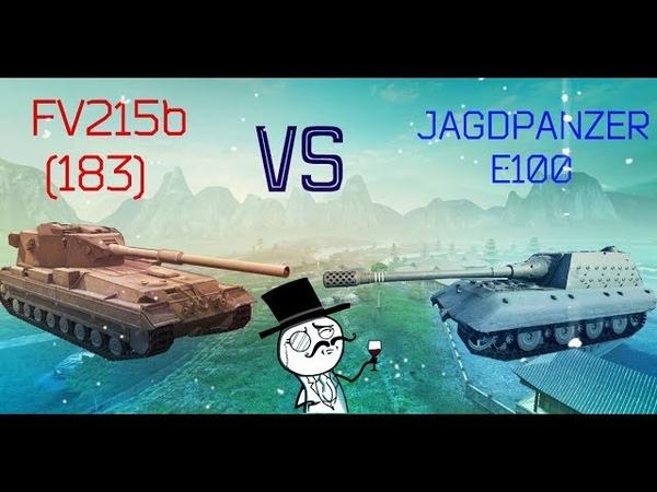 FV125b (183) VS JAGDPFNZER E100 КТО КРУЧЕ И ЧТО ЖЕ БРАТЬ