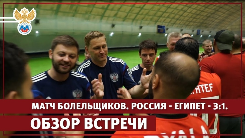Матч болельщиков. Россия — Египет — 3:1| РФС ТВ
