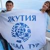 Туры по Якутии и всему миру Satal-Tour