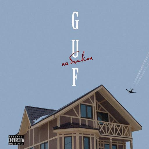 Guf альбом Na balkon