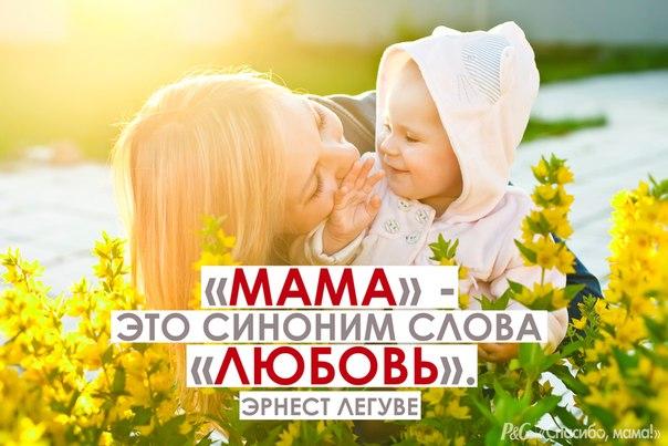 Поздравления маме с тем что она лучшая мама земли