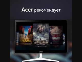 Acer рекомендует